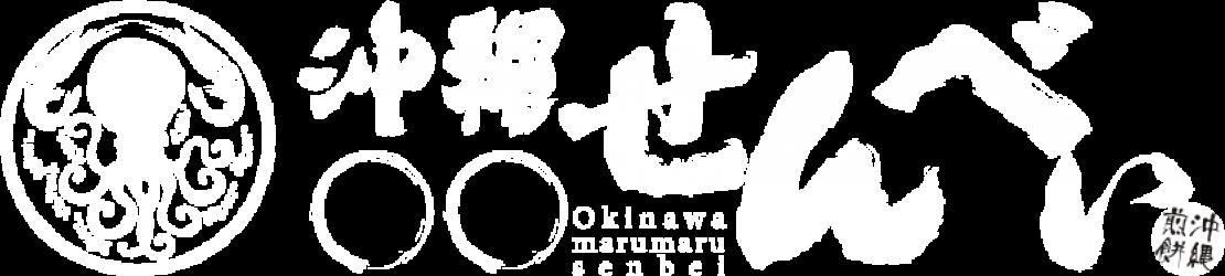 沖縄〇〇せんべい